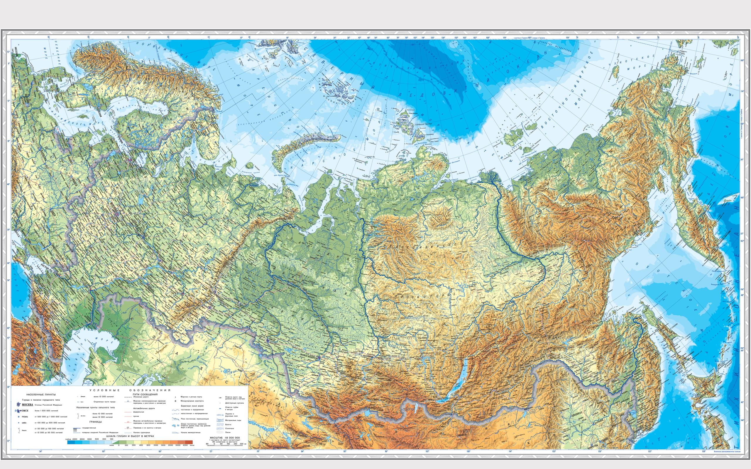 Карту России Для Автоспутника